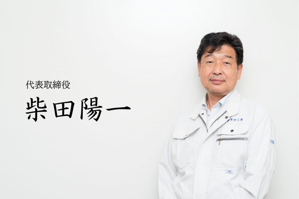 代表取締役柴田洋一